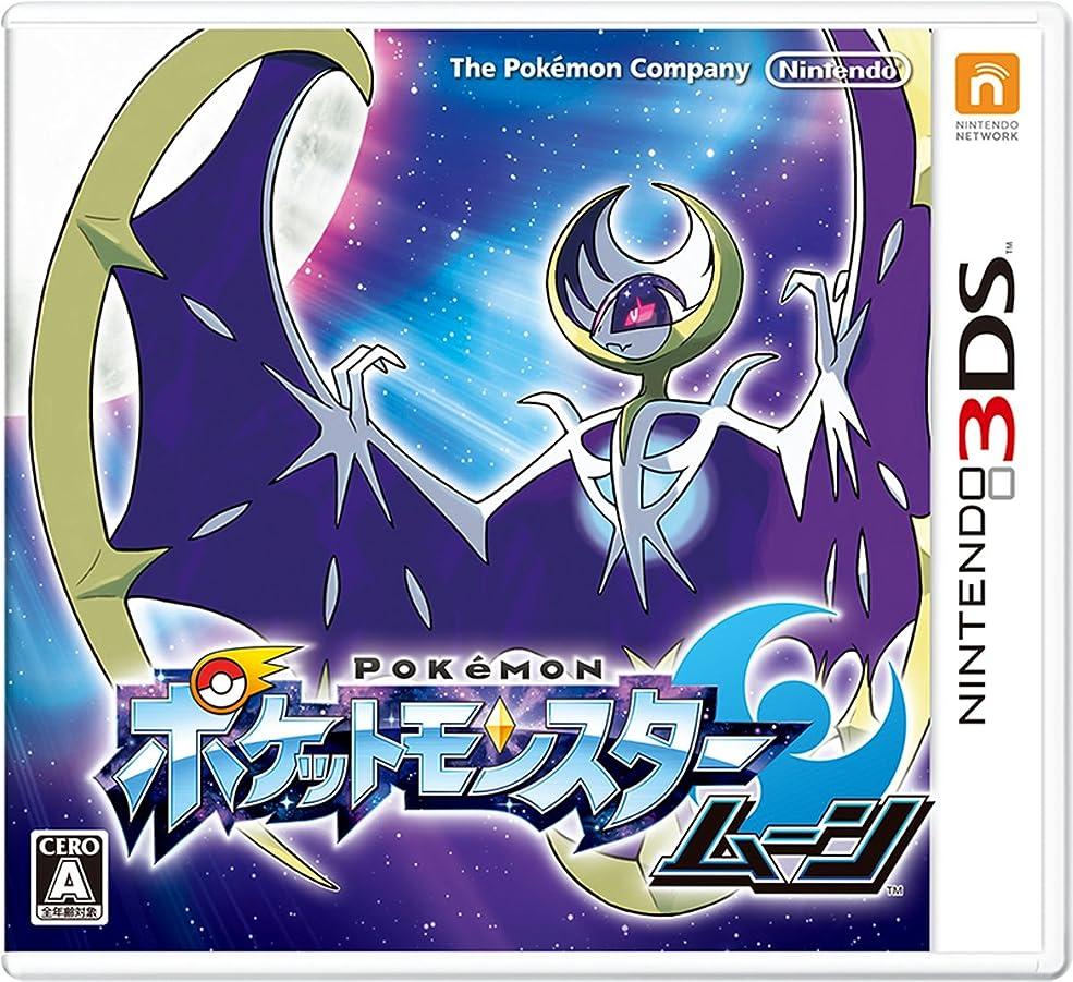 免除死ローマ人ポケットモンスター ムーン - 3DS