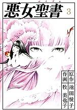 表紙: 悪女聖書(3) | 牧美也子
