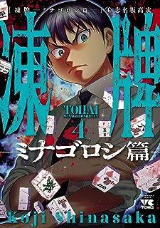 凍牌~ミナゴロシ篇~ 4 (ヤングチャンピオン・コミックス)