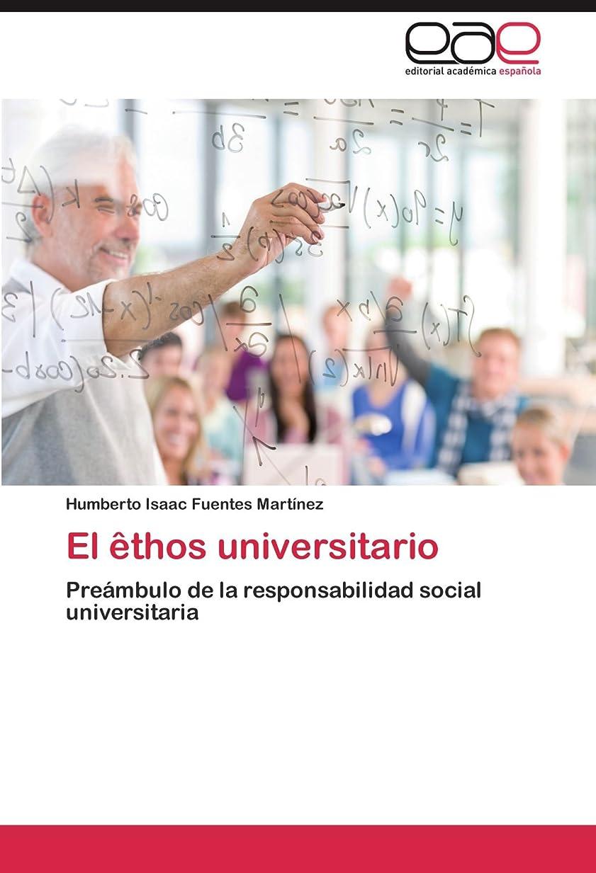 未就学再生的悪意El Ethos Universitario