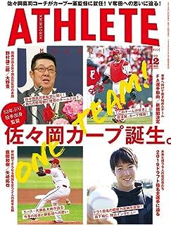 広島アスリートマガジン2019年12月号[ONE TEAM!  佐々岡カープ誕生。]