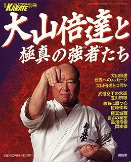 Mas Oyama and top contenders of Kyokushin[Monthly Full contact Karate 11,1995 extra issue](Oyama masutatsu to kyokushin no tsuwamonotachi: Gekkan full contact karate 1995-11 bessatsu)(Japan)