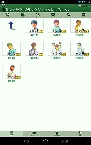 『ComittoNxN (Comic & 青空文庫 Viewer)』のトップ画像