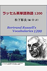 ラッセル英単語熟語1200 バートランド・ラッセルの英語 Kindle版