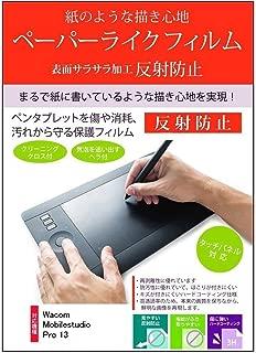 メディアカバーマーケット ワコム MobileStudio Pro【ペーパーライク 反射防止 液晶保護 フィルム 】 (MobileStudio Pro 13)