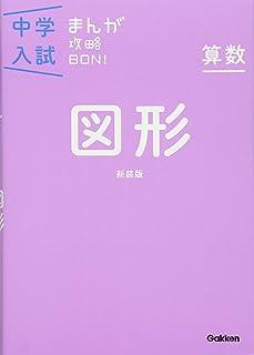 算数 図形 新装版 (中学入試まんが攻略BON!)