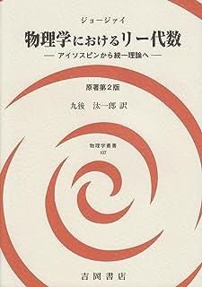 物理学におけるリー代数―アイソスピンから統一理論へ (物理学叢書 107)