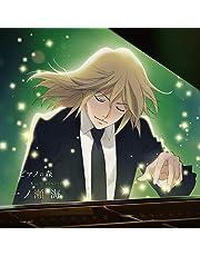 「ピアノの森」 一ノ瀬 海 至高の世界