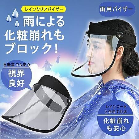 GOKEI レインハット レインバイザー レインコート レディース 自転車用レインコート キャップ 雨対策 レイン ワイド 帽子 サンバイザー