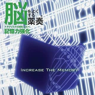 脳をよくする薬奏 サブリミナル効果による 記憶力強化