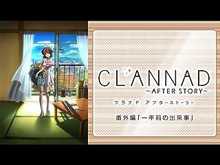 CLANNAD AFTER STORY 番外編 「一年前の出来事」(dアニメストア)