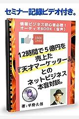12時間で5億円を売上た『天才マーケッター』との最新ネットビジネス対談 Kindle版