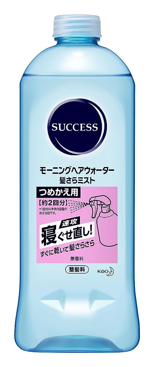 反対する臭い差し控えるサクセス モーニングヘアウォーター髪さらミスト つめかえ用 440ml