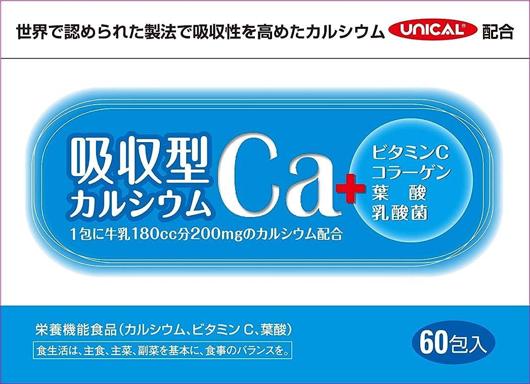 日焼け宿泊見て【2個】ユニカル 吸収型カルシウム 2.2gx60包 (4990266610319-2)