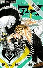 表紙: ヒミツのアイちゃん(4)【期間限定 無料お試し版】 (フラワーコミックス) | 花緒莉