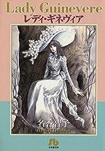 表紙: レディ・ギネヴィア〔文庫版〕 (小学館文庫) | 名香智子