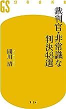表紙: 裁判官・非常識な判決48選 (幻冬舎新書) | 間川清