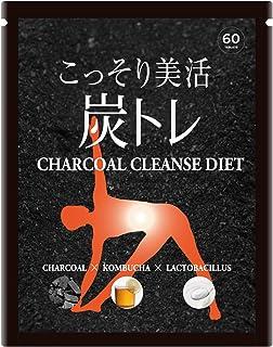 【お試し価格】炭トレ ダイエット 宿便 乳酸菌 体内フローラ コンブチャ 60粒30日分 【日本製