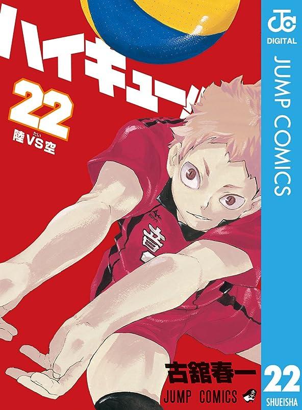 豚肉必須ハブハイキュー!! 22 (ジャンプコミックスDIGITAL)