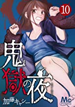 表紙: 鬼獄の夜 10 (マーガレットコミックスDIGITAL) | 加藤キャシー