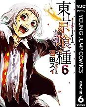 表紙: 東京喰種トーキョーグール リマスター版 6 (ヤングジャンプコミックスDIGITAL) | 石田スイ