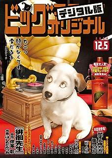 ビッグコミックオリジナル 2020年23号(2020年11月20日発売) [雑誌]