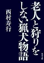 表紙: 老人と狩りをしない猟犬物語 (角川文庫) | 西村 寿行
