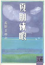 表紙: 夏期休暇 (河出文庫)   長野まゆみ