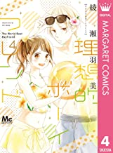 表紙: 理想的ボーイフレンド 4 (マーガレットコミックスDIGITAL) | 綾瀬羽美