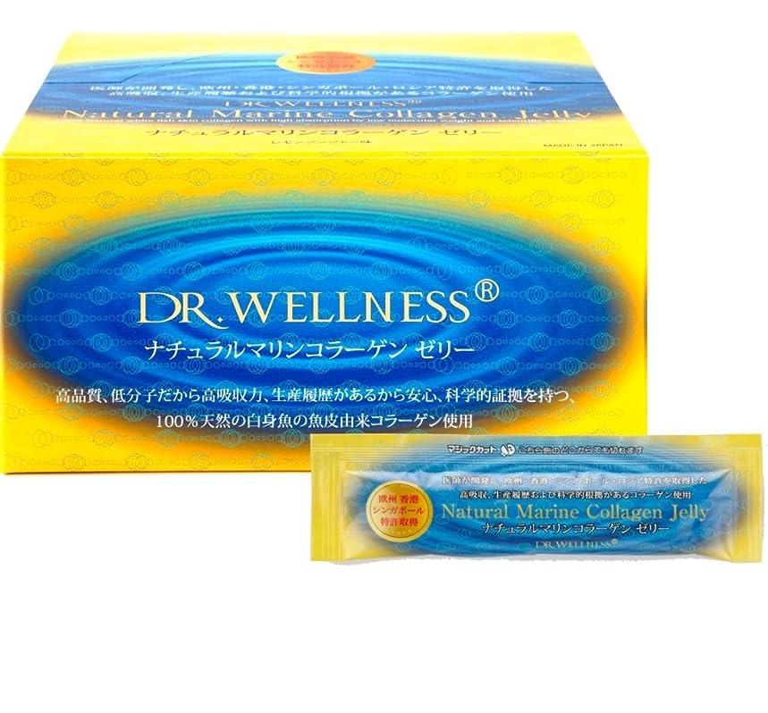 多様な電子レンジパイントナチュラルマリンコラーゲンゼリー30包(レモンジンジャー味)