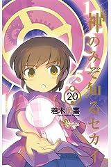 神のみぞ知るセカイ(20) (少年サンデーコミックス) Kindle版