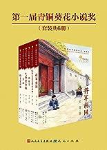 第一届青铜葵花小说奖(套装共6册) (曹文轩老师倾情作序)