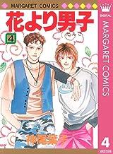 表紙: 花より男子 4 (マーガレットコミックスDIGITAL) | 神尾葉子