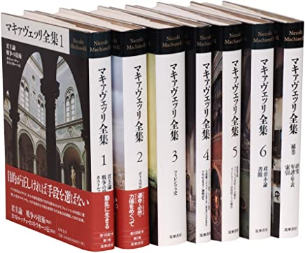 マキァヴェッリ全集 全6巻別巻1セット