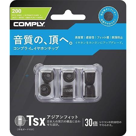 Comply(コンプライ) Tsx-200 アジアンフィット 耳垢ガード付 イヤーピース Sサイズ 3ペア 【高音質/遮音性/フィット感/脱落防止】 HC29-20111-01