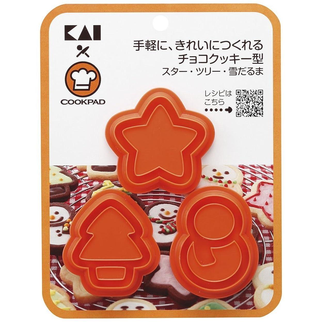 家主抽出クスクスチョコクッキー型 3個入り (スター?ツリー?雪だるま)