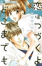 表紙: 恋はつづくよどこまでも(2) (フラワーコミックスα) | 円城寺マキ