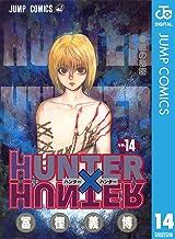 表紙: HUNTER×HUNTER モノクロ版 14 (ジャンプコミックスDIGITAL) | 冨樫義博