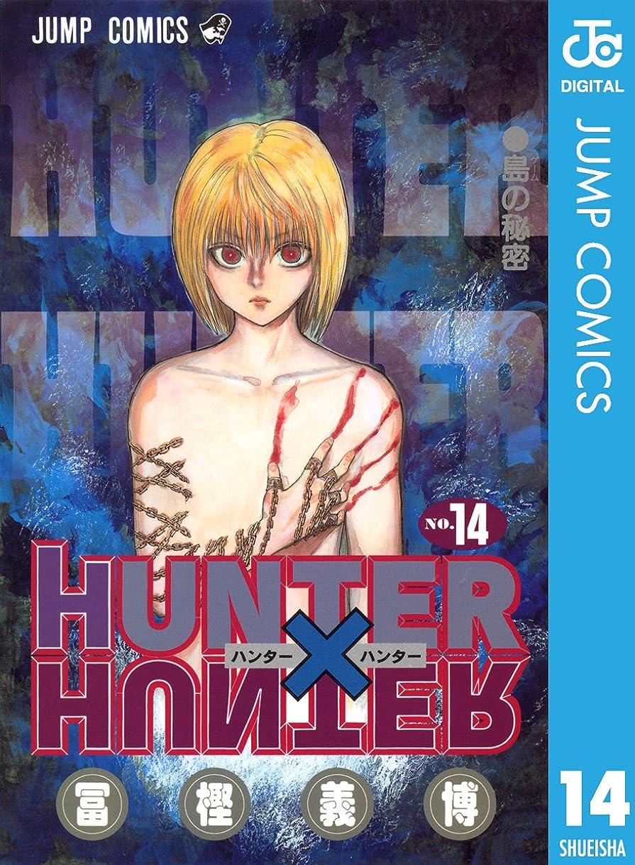 振り向く音声ヒューマニスティックHUNTER×HUNTER モノクロ版 14 (ジャンプコミックスDIGITAL)