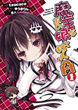 魔王なあの娘と村人A(1) (電撃コミックス)