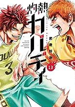 表紙: 灼熱カバディ(13) (裏少年サンデーコミックス) | 武蔵野創