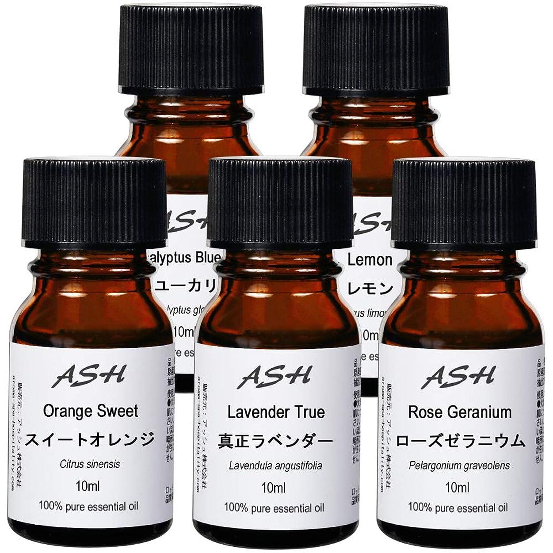 貫通する委託付属品ASH エッセンシャルオイル A.お試し 10mlx5本セット (スイートオレンジ/ユーカリ/ラベンダー/レモン/ローズゼラニウム) AEAJ認定精油