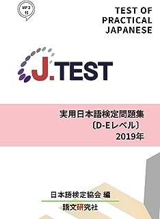 J.TEST実用日本語検定 問題集[D-Eレベル]2019年