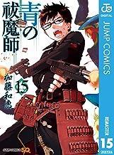 表紙: 青の祓魔師 リマスター版 15 (ジャンプコミックスDIGITAL)   加藤和恵