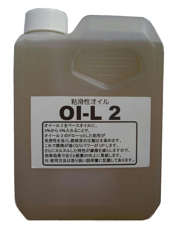 (有)ブリッジカンパニー エンジンオイル添加剤【オイール2】1Lボトル(小分け無し) 燃費の改善と向上に効果を発揮