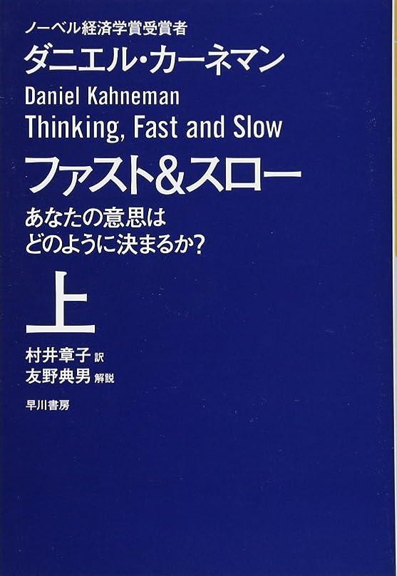ステッチラフレシアアルノルディオフファスト&スロー(上) あなたの意思はどのように決まるか? (ハヤカワ?ノンフィクション文庫)