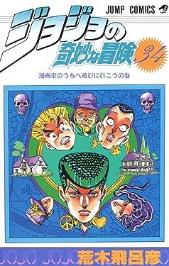 ジョジョの奇妙な冒険 34 漫画家のうちへ遊びに行こう [JoJo no Kimyō na Bōken] (Jojo's Bizarre Adventure, #34; Part 4: Diamond is Unbreakable, #6)