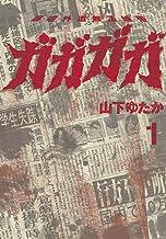 ガガガガ(1) (ヤングマガジンコミックス)