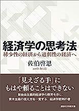 表紙: 経済学の思考法 稀少性の経済から過剰性の経済へ (講談社学術文庫) | 佐伯啓思