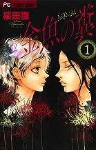 表紙: 金魚の糞(1) (フラワーコミックス) | 桜田雛
